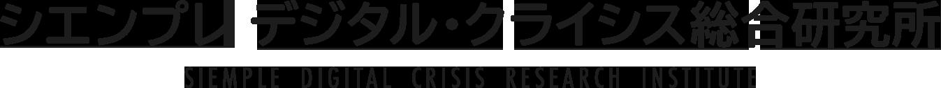 デジタルクライシス総合研究所