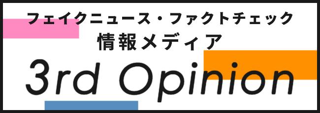 フェイクニュース・ファクトチェック情報メディア 3rd Opinion