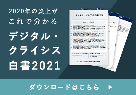 デジタル・クライシス白書2021