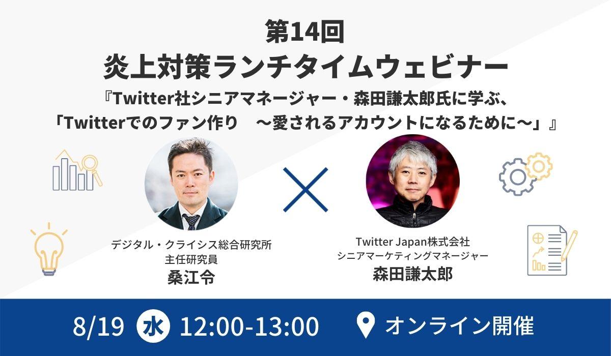 第14回『Twitter社シニアマネージャー・森田謙太郎氏に学ぶ、「Twitterでのファン作り ~愛されるアカウントになるために~」』